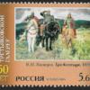 Sello Postal de Rusia Año 2006 Arte - Pintura