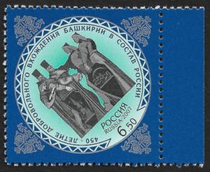 Rusia Año 2007 Sello Postal cuadrado con viñeta circular